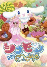 シナモン the Movie(通常)(DVD)