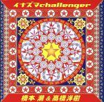 イナズマchallenger(通常)(CDA)