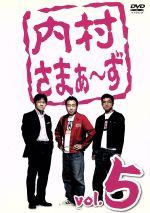 内村さまぁ~ず vol.5(通常)(DVD)