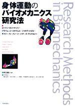 身体運動のバイオメカニクス研究法(単行本)