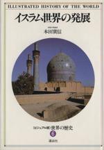 イスラム世界の発展(単行本)