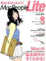 Mac People Lite 2008春号(単行本)