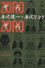 ぞろぞろ(ZORO-ZORO)(大人コミック)