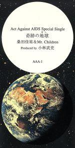 【8cm】奇跡の地球(CDS)