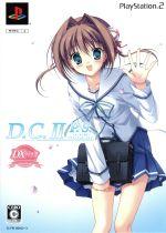 D.C.Ⅱ P.S. ~ダ・カーポⅡ~ プラスシチュエーション:DXパック(【5枚組別ケース】三方背BOX付)(ゲーム)