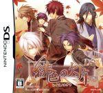 緋色の欠片 DS(ゲーム)