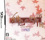 緋色の欠片 DS(限定版)(ドラマCD、デジタルデータ集DVD付)(限定版)(ゲーム)