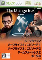オレンジボックス(ゲーム)