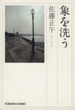象を洗う(光文社文庫)(文庫)