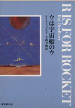 ウは宇宙船のウ(創元SF文庫)(文庫)