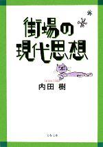街場の現代思想(文春文庫)(文庫)