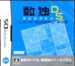 """数独DS ニコリの""""SUDOKU""""決定版(ゲーム)"""