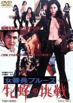 女番長ブルース 牝蜂の挑戦(通常)(DVD)