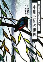 日本のステンドグラス 小川三知の世界(単行本)