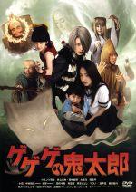 ゲゲゲの鬼太郎 低価格版(通常)(DVD)