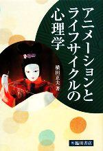 アニメーションとライフサイクルの心理学(ビジュアル文化シリーズ)(単行本)