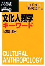 文化人類学キーワード 改訂版(有斐閣双書KEYWORD SERIES)(単行本)