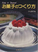お菓子のつくり方(単行本)