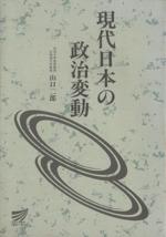 現代日本の政治変動(放送大学教材)(単行本)