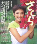NHK連続テレビ小説 さくら(単行本)