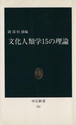 文化人類学15の理論(新書)