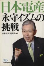 日本電産 永守イズムの挑戦(日経ビジネス人文庫)(文庫)