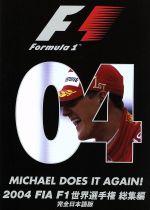 F1世界選手権2004年総集編(通常)(DVD)