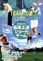 史上最強のゴルフアカデミー パート2(通常)(DVD)