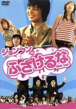 ジョンフン in ふざけるな(通常)(DVD)