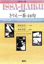 英文対訳 きりえ一茶48句(単行本)