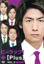 ビーラック!+[Plus] vol.3(通常)(DVD)