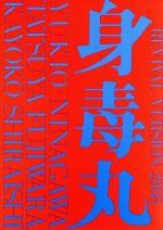 身毒丸 復活 特別版(通常)(DVD)