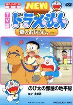 TV版 NEW ドラえもん 夏のおはなし 2007(通常)(DVD)