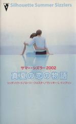 サマー・シズラー2002 真夏の恋の物語(新書)