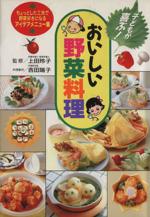 おいしい野菜料理(単行本)