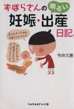 ずぼらさんの明るい妊娠・出産日記。(sasaeru文庫)(文庫)