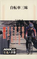 自転車三昧(生活人新書)(新書)