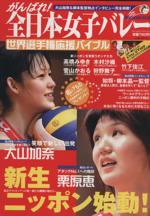 がんばれ!全日本女子バレーMagazine6(単行本)