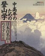 中高年のための登山学 日本百名山をめざす(単行本)