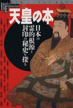 天皇の本 日本の霊的根源と封印の秘史を探る Books esoterica 22(New sight mook)(単行本)