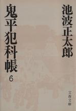 鬼平犯科帳(6)文春文庫