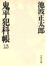 鬼平犯科帳(13)文春文庫