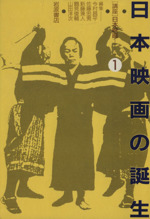 日本映画の誕生(単行本)