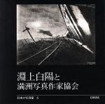 淵上白陽と満州写真作家協会(単行本)