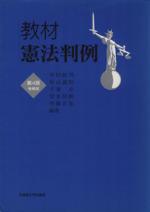 教材憲法判例 第4版増補版(単行本)
