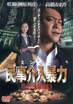民事介入暴力 非合法領域3(DVD)