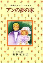 アンの夢の家(赤毛のアン・シリーズ4)(児童書)