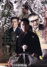 実録・大日本平和会 極道・平田勝市 3 全国制覇篇(DVD)