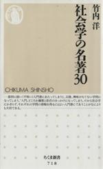 社会学の名著30(ちくま新書)(新書)