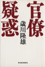 官僚疑惑(単行本)